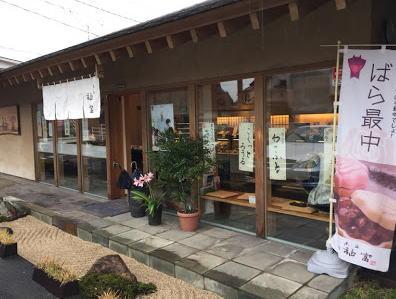菓匠 福富 福山東店